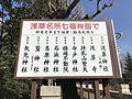 浅草名所七福神詣で (33169963295).jpg