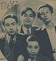 电通 1935-1 电通公司四位导演 孙师毅 司徒慧敏 许幸之 袁牧之.jpg