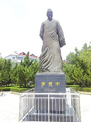 Luo Guanzhong - Luo Guanzhong