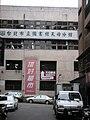 臺北市立圖書館天母分館 20090401b.jpg