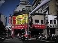 迪化街逛舊街辦年貨 - panoramio - Tianmu peter (124).jpg