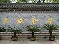 鲁迅故里-民族脊梁 Lu Xun-Nation's Backbone - panoramio.jpg