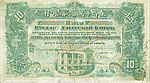 10 Dollars. Russo-Asiatic Bank. 1914. CINS0487o.jpg