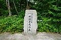 180727 Nasu Heisei-no-mori Forest Nasu Japan01.JPG