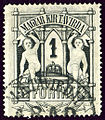 1874 Hongrie Télégraphe 1fo D13 ARAD.jpg
