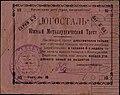 1923. Губсорабкоп, Югосталь. Талон для получения товаров, 10 рублей (2).jpg
