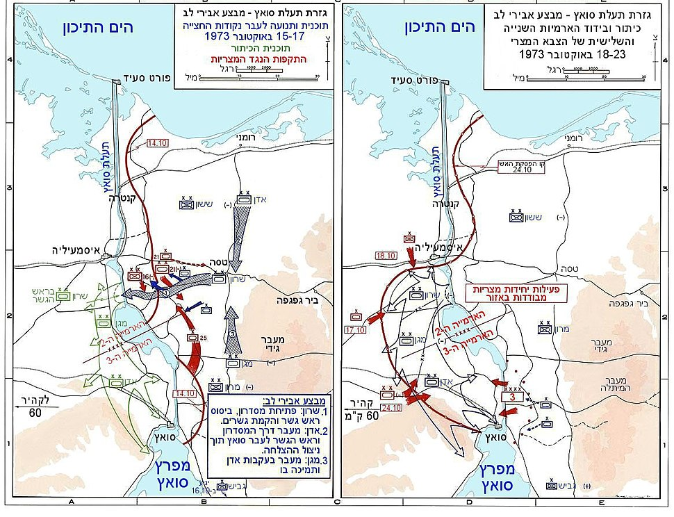1973 sinai war maps2 HE