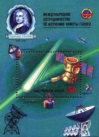 Halley's Comet - 1986 USSR miniature sheet, featuring Edmond Halley, Comet Halley, Vega 1, Vega 2, Giotto, Suisei (Planet-A)