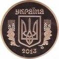 1 Ukrainian hryvnia in 2013 Reverse.jpg