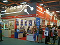 2008Computex Japan Pavilion.jpg