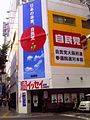 2010Election Issay Kitagawa Office.jpg