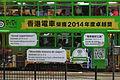 2015.05.17.123503 Tram Hennessy Road Wan Chai Hong Kong.jpg