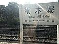 201908 Nameboard of Tongmuzhai Station.jpg