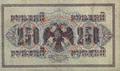 250 рублей 1917 года. Реверс.png