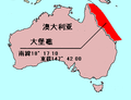 275px-LocMap of WH Great Barrier Leef.png