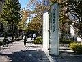 2 Chome-7 Marunouchi, Chiyoda-ku, Tōkyō-to 100-0005, Japan - panoramio (1).jpg