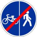 4.5.6 Конец пешеходной и велосипедной дорожки с разделением движения (конец велопешеходной дорожки с разделением движения).png