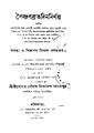 4990010015731 - Baishnababratadinnirnya Ed. 3rd, Goswami,Nabadipchandra, 158p, Religion, bengali (1903).pdf
