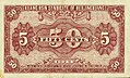 50 cents - Kuang Hsin Syndicate of Heilungkiang, Harbin branch (1929) 02.jpg