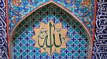 Abu Reyahan al-Biruni Middle School - Nishapur- vestry (Namazkhaneh-pray house)-Mihrab 005.JPG
