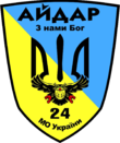 Aidar battalion patch.png