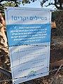 Alonei HaBashan Drinking Water Sign.jpg