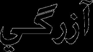 Hazaragi dialect - Image: Azragi 2