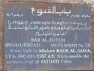 Bab al-Futuh - Image: Bab al futuh name plate