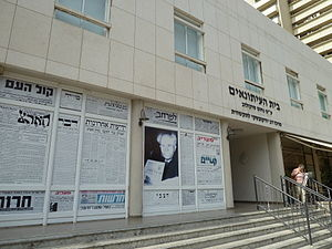 Media of Israel - Entrance of Beit Sokolov, house of the Israeli Journalists Association.