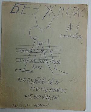 Mark Yoffe - Bez Zhmogas, the first known Soviet rock zine, authored by Mark Yoffe and Valery Petropavlovsky