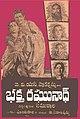 Bhaktha Raghunath (1960).jpg