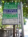 Bus stop of Tamshui Bus on Gongyuan Road, Taipei City 20100608.jpg