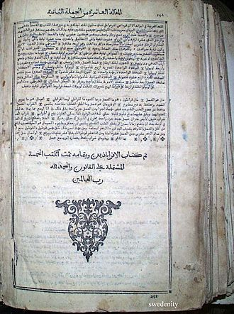 History of botany - An Arabic copy of Avicenna's Canon of Medicine dated 1593
