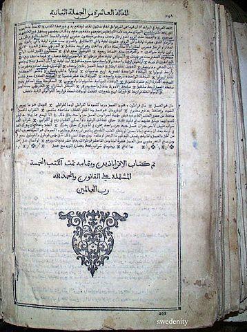 Арабская копия Ал Конун-фит-Тиб