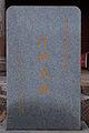 Changting Tingzhou Fu Wenmiao 2013.10.05 17-20-44.jpg