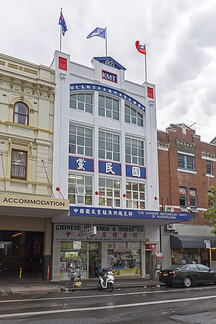 KMT office of Australasia in Sydney, Australia Chinese Nationalist Party of Australia building Ultimo Rd in Sydney.jpg