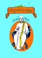 Chinnanati Muchhatlu K N Kesari 1999 206 P.pdf