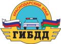 Coat of Arms of Krasnodar kray GIBDD.png