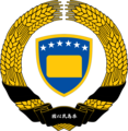 Coat of Arms of State of Canal.png