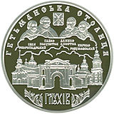 Coin of Ukraine Glukhov R.jpg