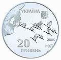 Coin of Ukraine Peremoga60 A.jpg