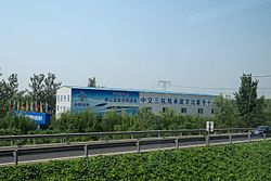 Construction site of Beijing-Shenyang HSR at Gaoliying (20170509094600).jpg
