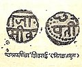 Copper Coins of Shivaji (1).jpg