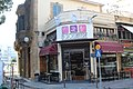 Cyprus Ledra Street IMG 6681.JPG