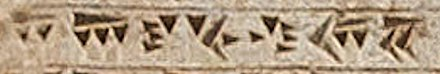 The name of Darius I in Old Persian cuneiform on the DNa inscription of his tomb: Darayavaus () DNa Inscription Darayavaus.jpg