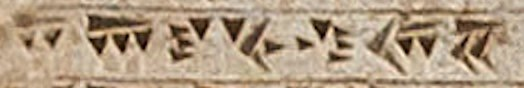 DNa Inscription Dārayavauš