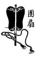Dansen uchiwa war fan.png