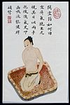 Daoyin technique to banish debilitation, C19 Chinese MS Wellcome L0039796.jpg