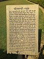 Description (Hindi) on Stone for Chaukhandi Stupa, Sarnath.jpg