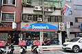 Domino's Pizza Longjian Store 20150901.jpg